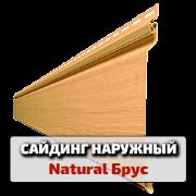 Виниловый сайдинг Natural-брус