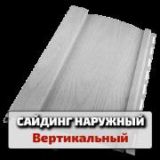Виниловый сайдинг Вертикальный