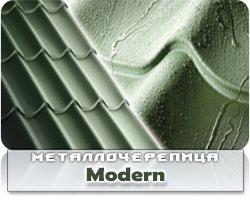 металлочерепица монтеррей в гродно